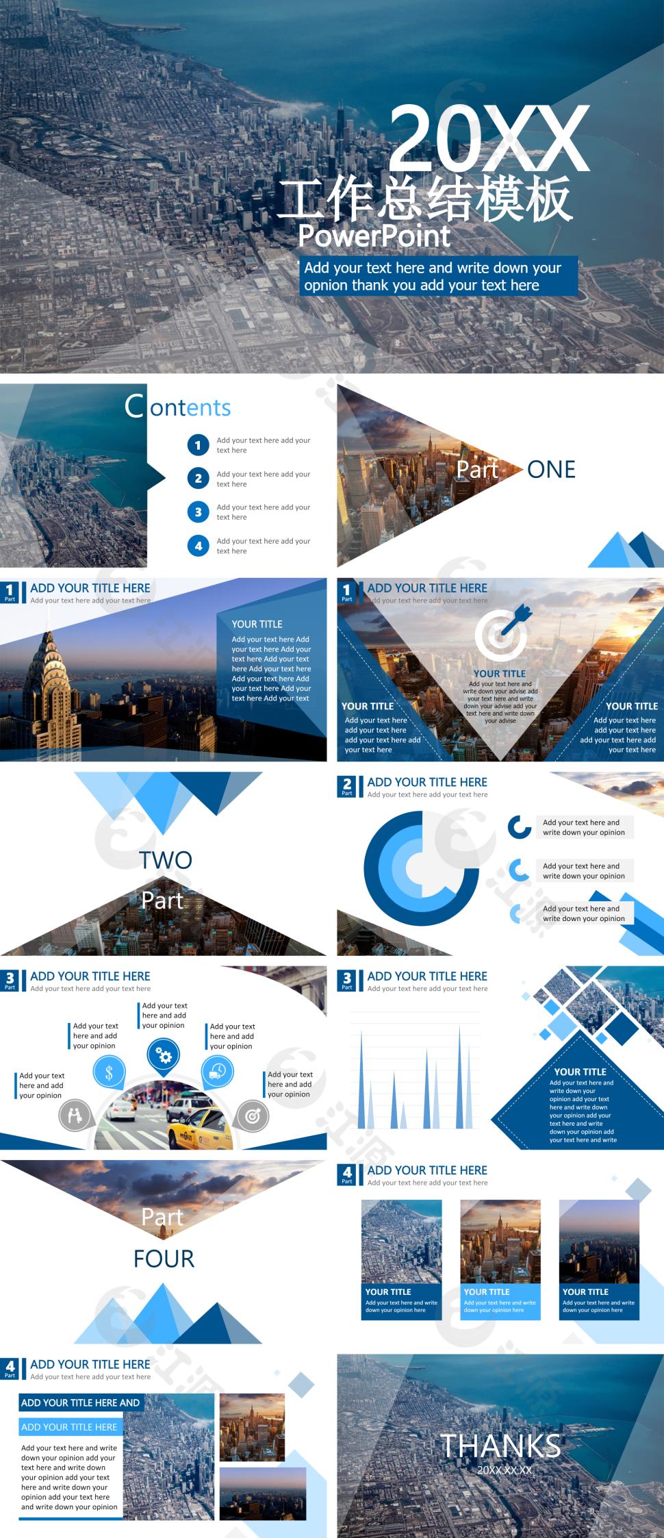 商务风工作总结报告PPT模板