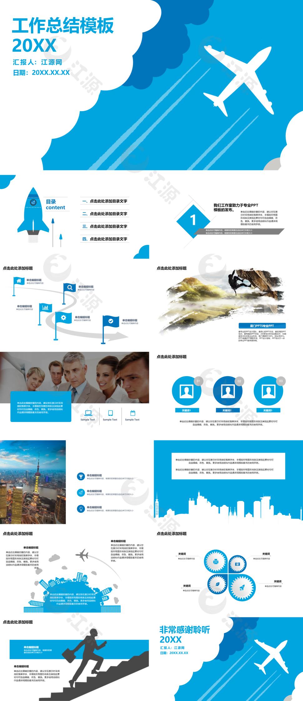 蓝色扁平化商务总结PPT模板