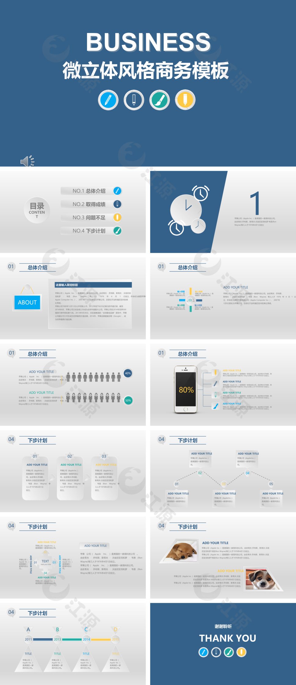 微立体商务简约蓝白色PPT模板