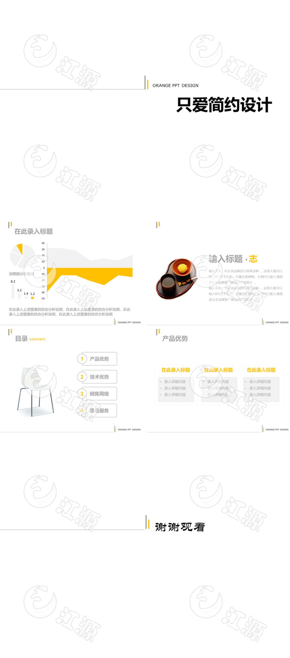 白色简约品牌介绍PPT模板
