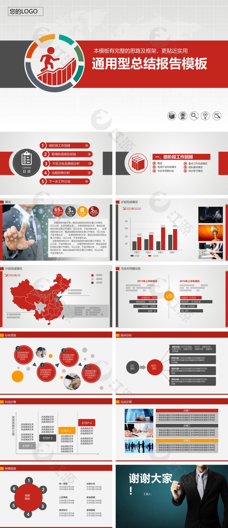 红灰色通用型商务总结报告PPT模板