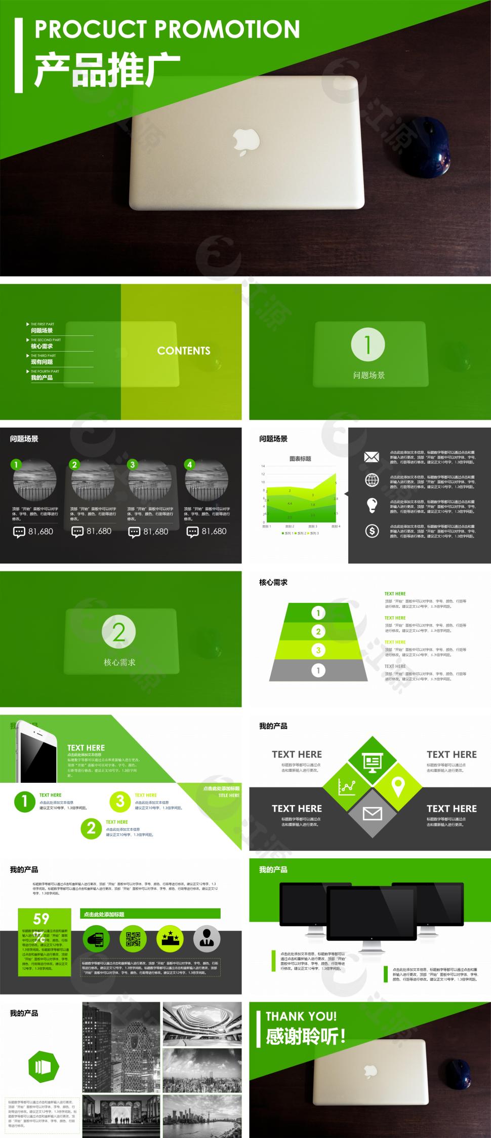 绿色扁平化产品推广ppt模板