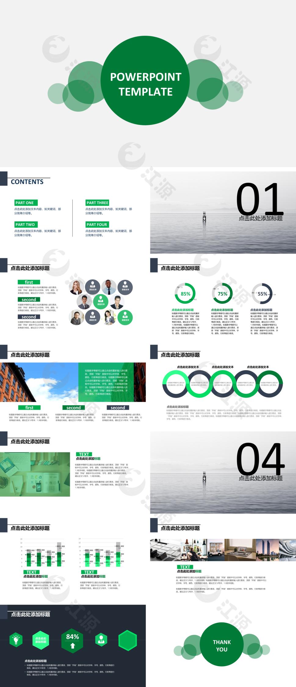 绿色简约欧美风金融投资创业投资ppt模板