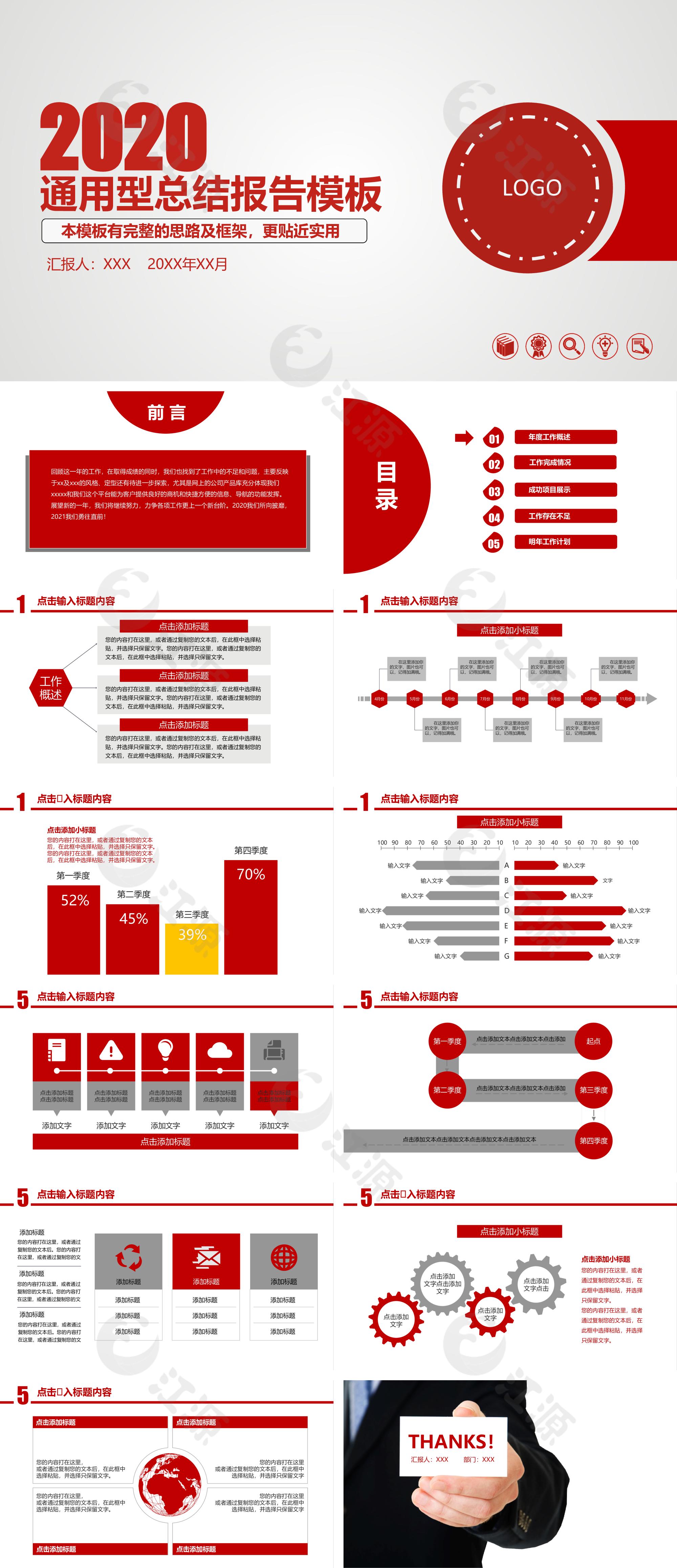红色扁平化通用型总结报告模板ppt