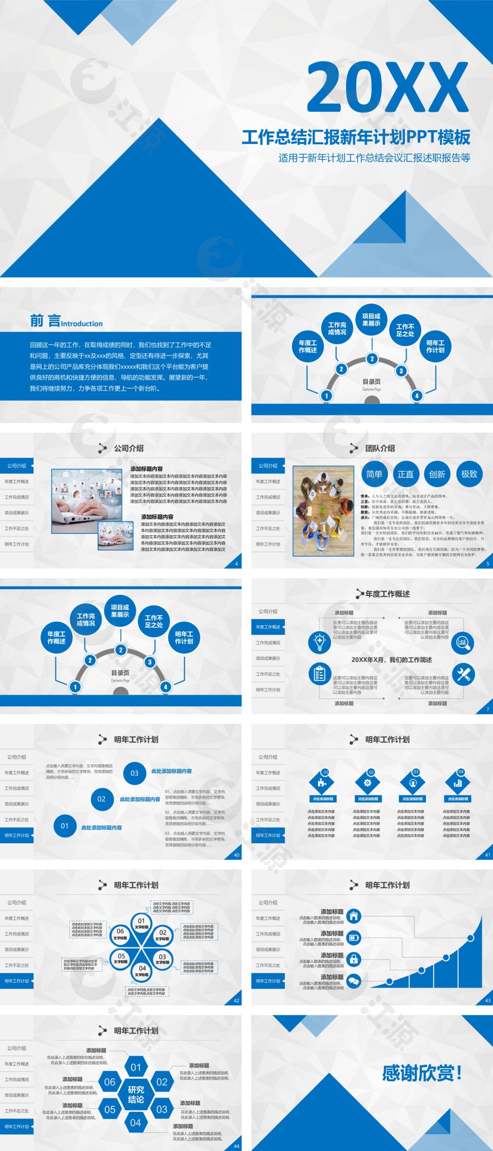 蓝色商务风工作总结汇报新年计划PPT模板