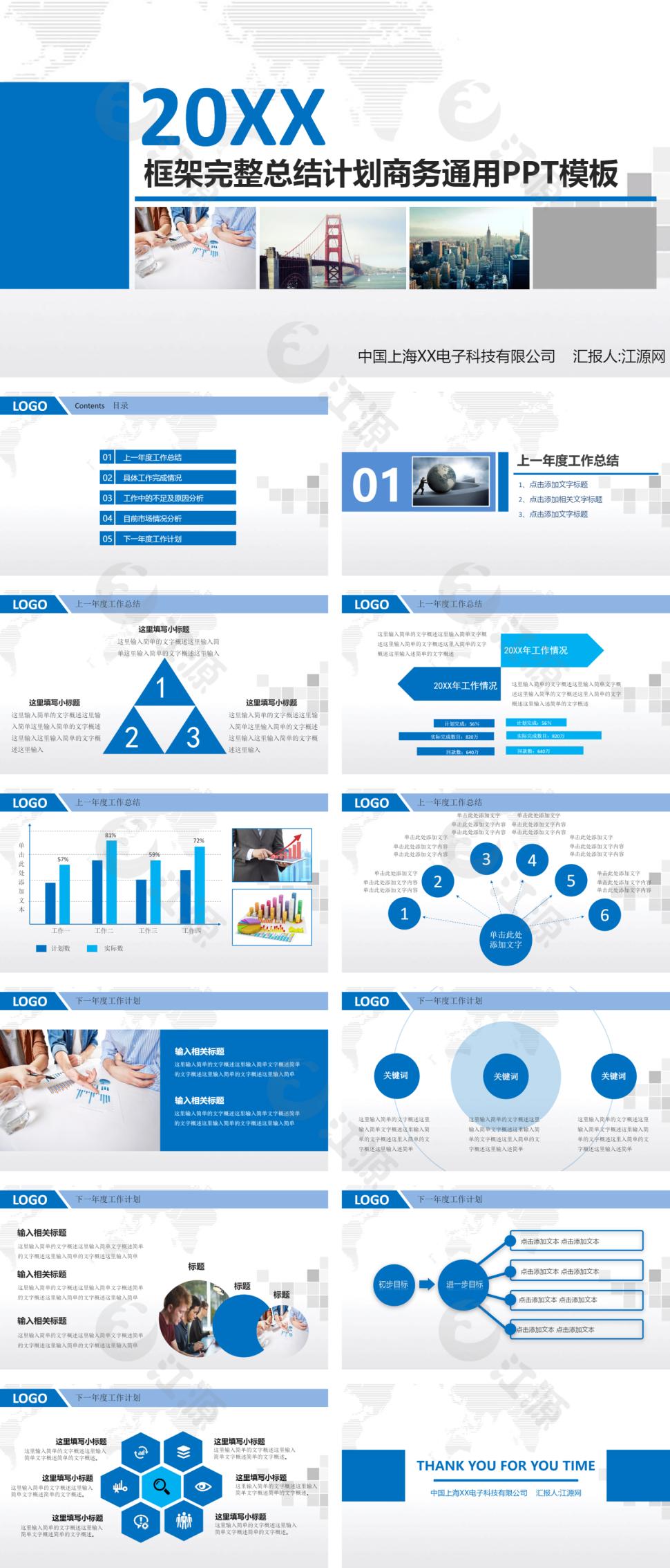 蓝色商务风总结计划商务通用PPT模板