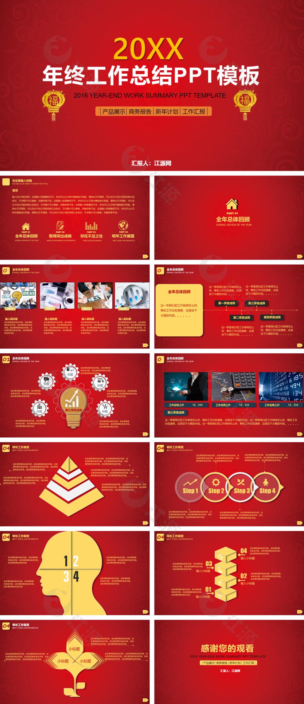 红色中国风春节年终总结PPT模板