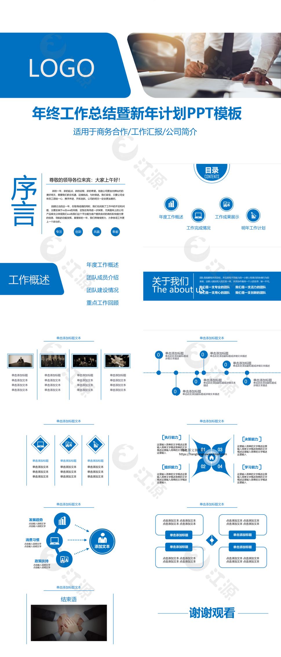 蓝色扁平化年终工作总结暨新年计划PPT模板