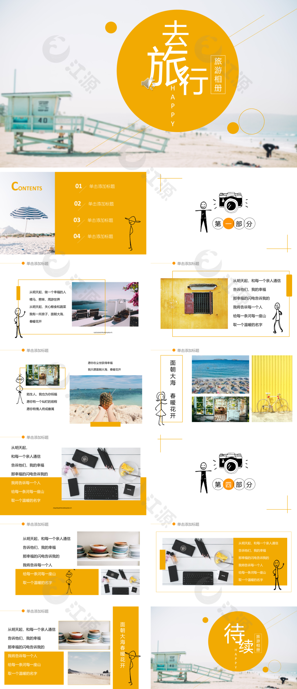 黄色简约小清新旅游相册PPT模板