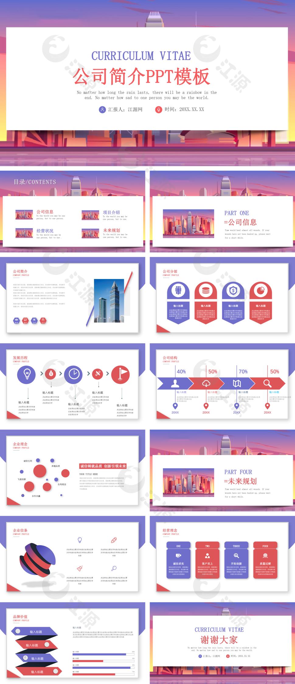 紫色创意公司简介PPT模板