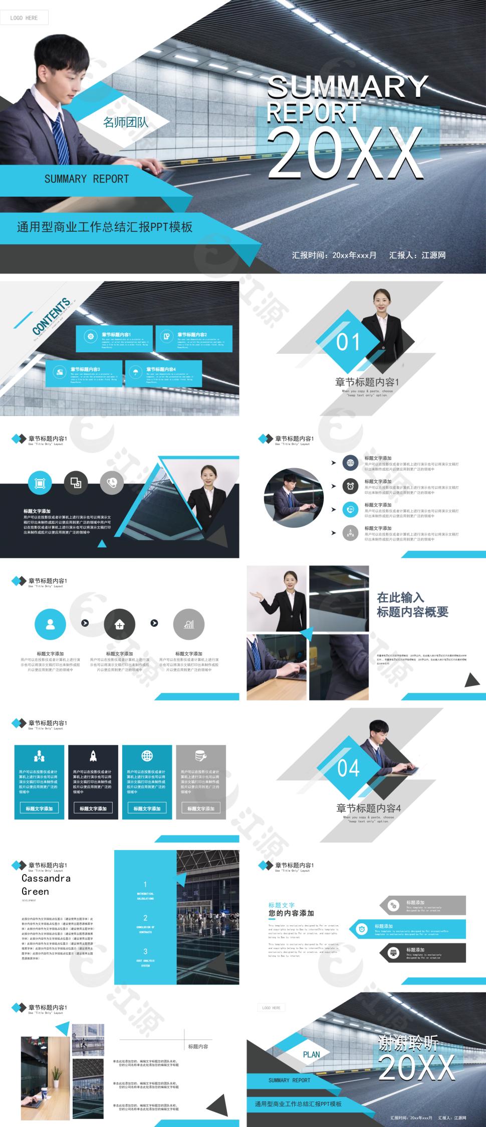 蓝色人物介绍通用型工作总结汇报简历PPT模板