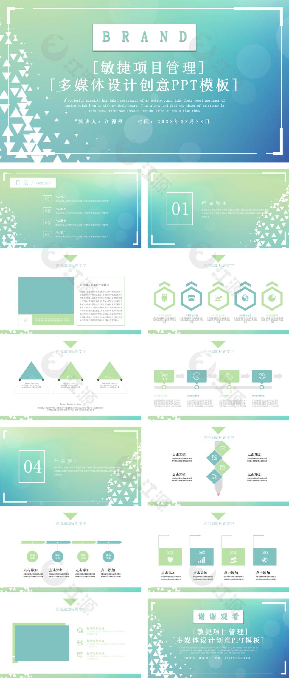 敏捷项目管理多媒体设计创意PPT模板