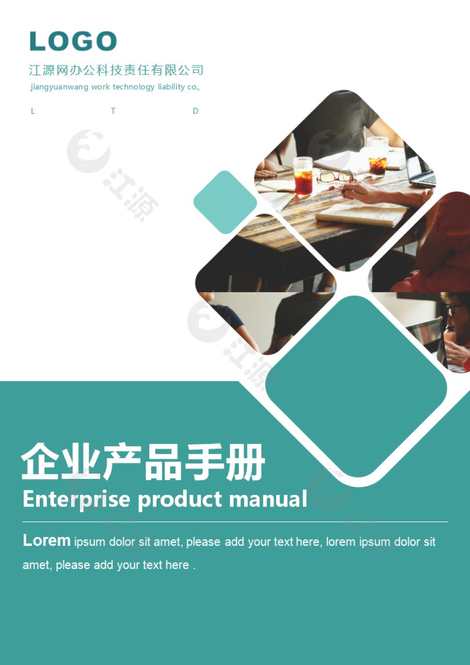 绿色企业产品宣传手册封面
