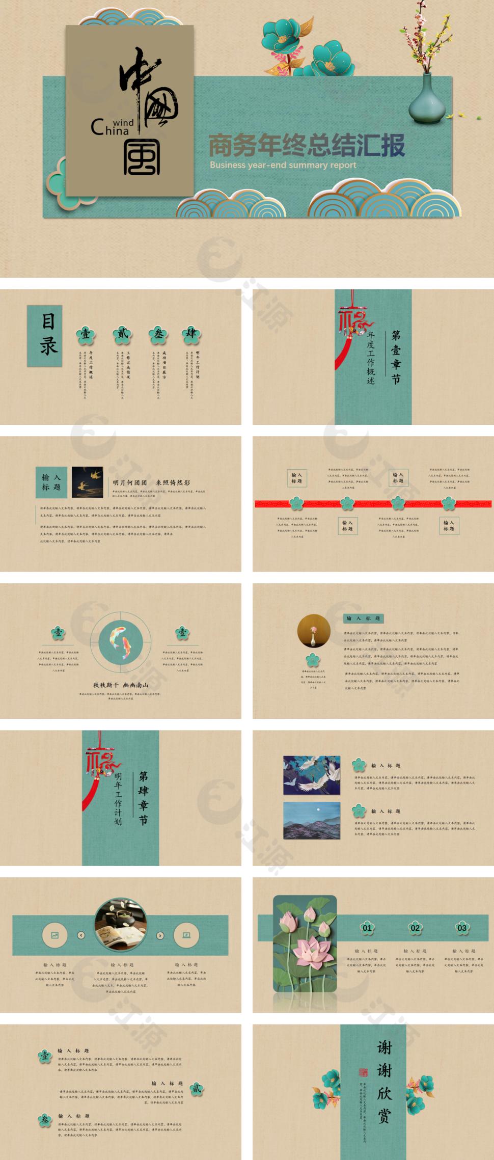 中国风商务年终总结汇报PPT模板