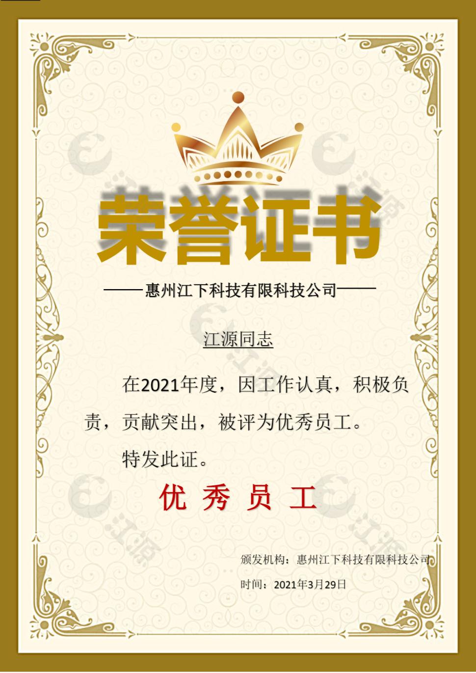 荣誉证书z