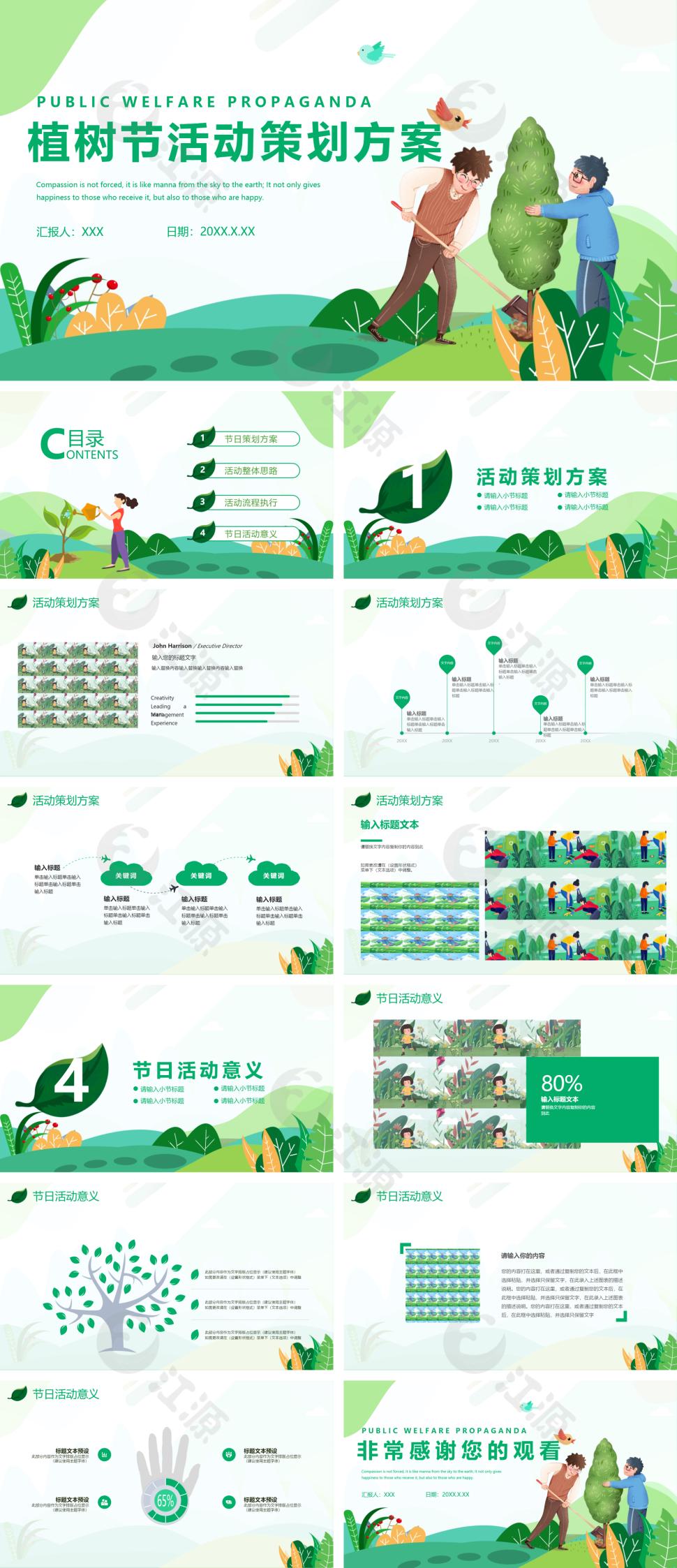 简约植树节活动策方案PPT模板