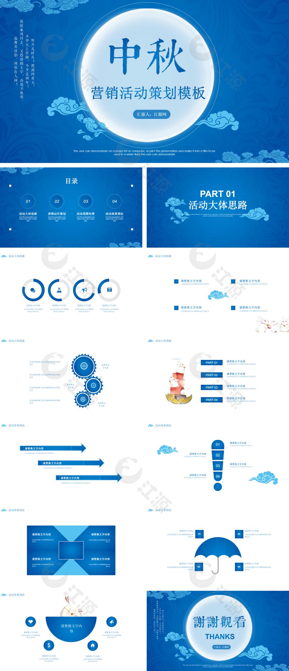 蓝色中秋营销活动策划模板