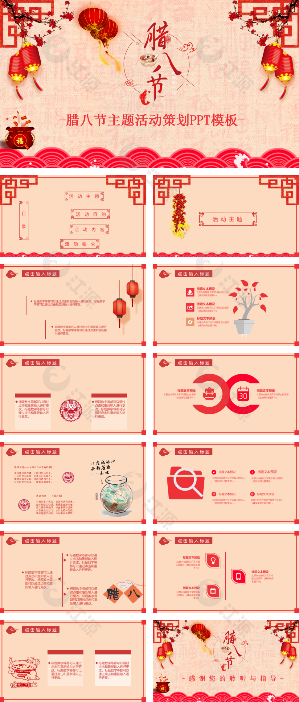 红色灯笼风格腊八节主题活动策划PPT模板
