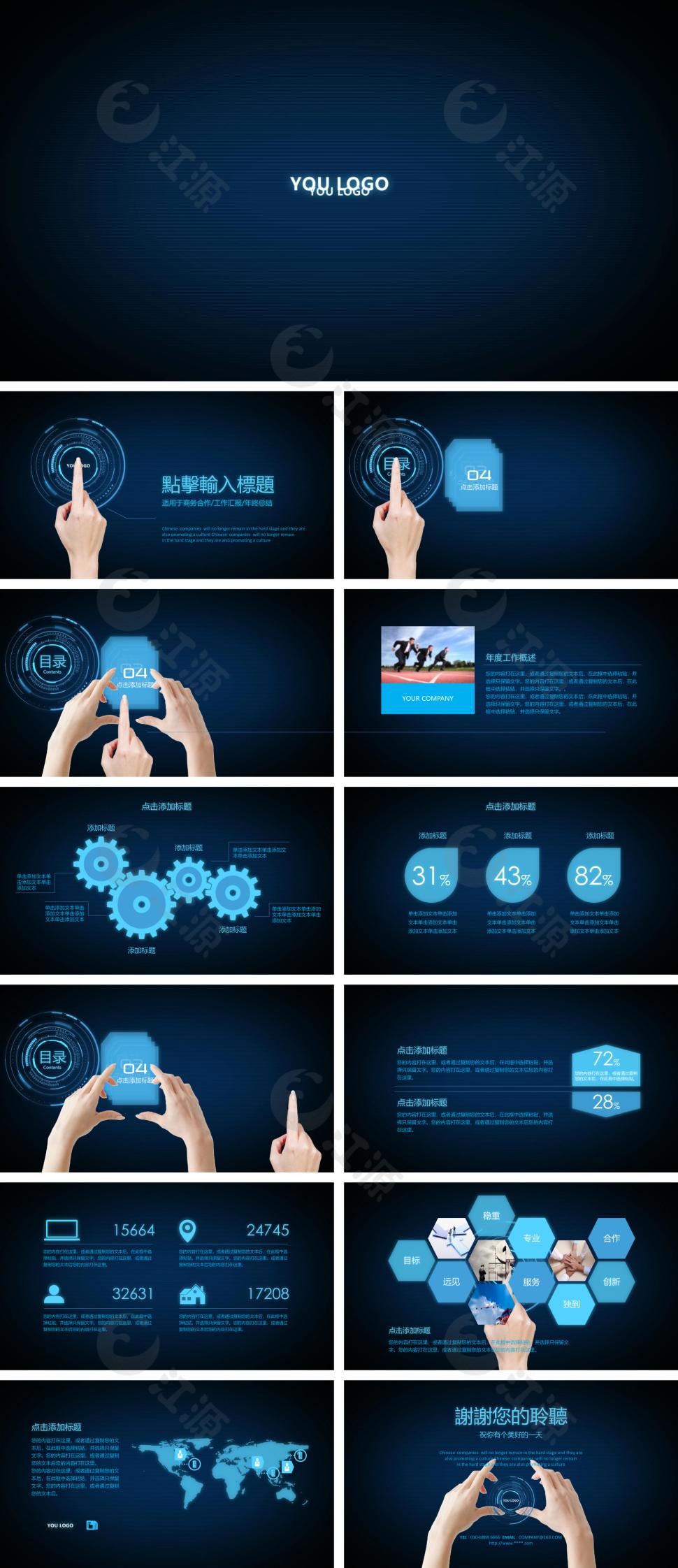 蓝色商务风金融投资总结计划 ppt模板