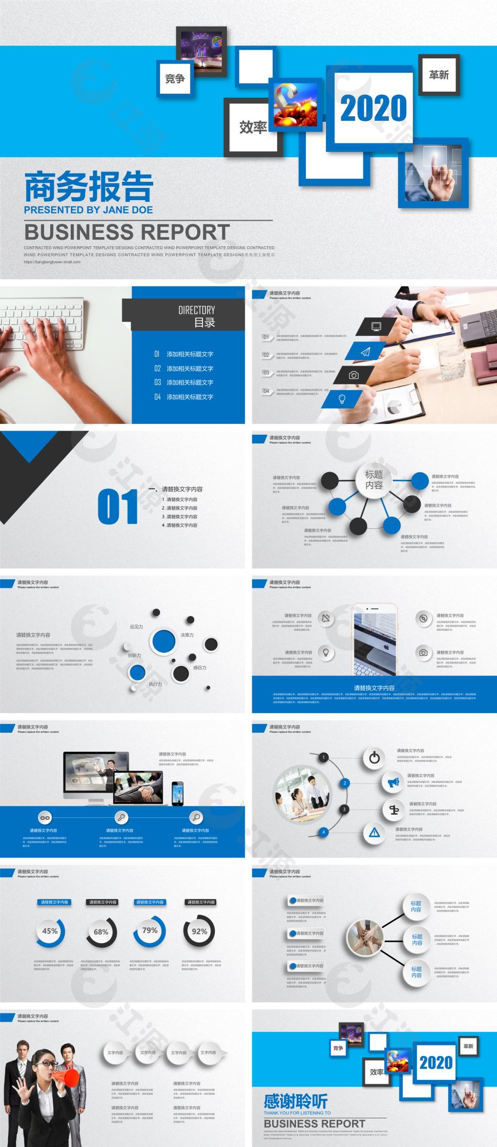 蓝色创意商务工作报告