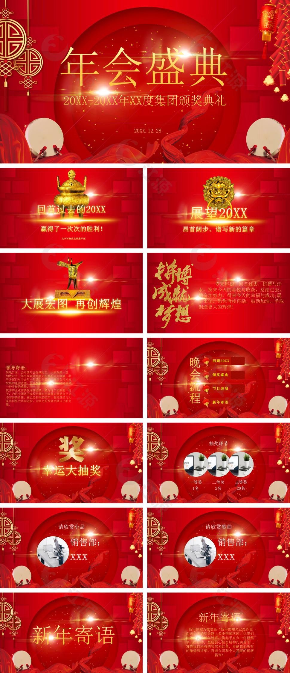 中国风红色年会ppt模板
