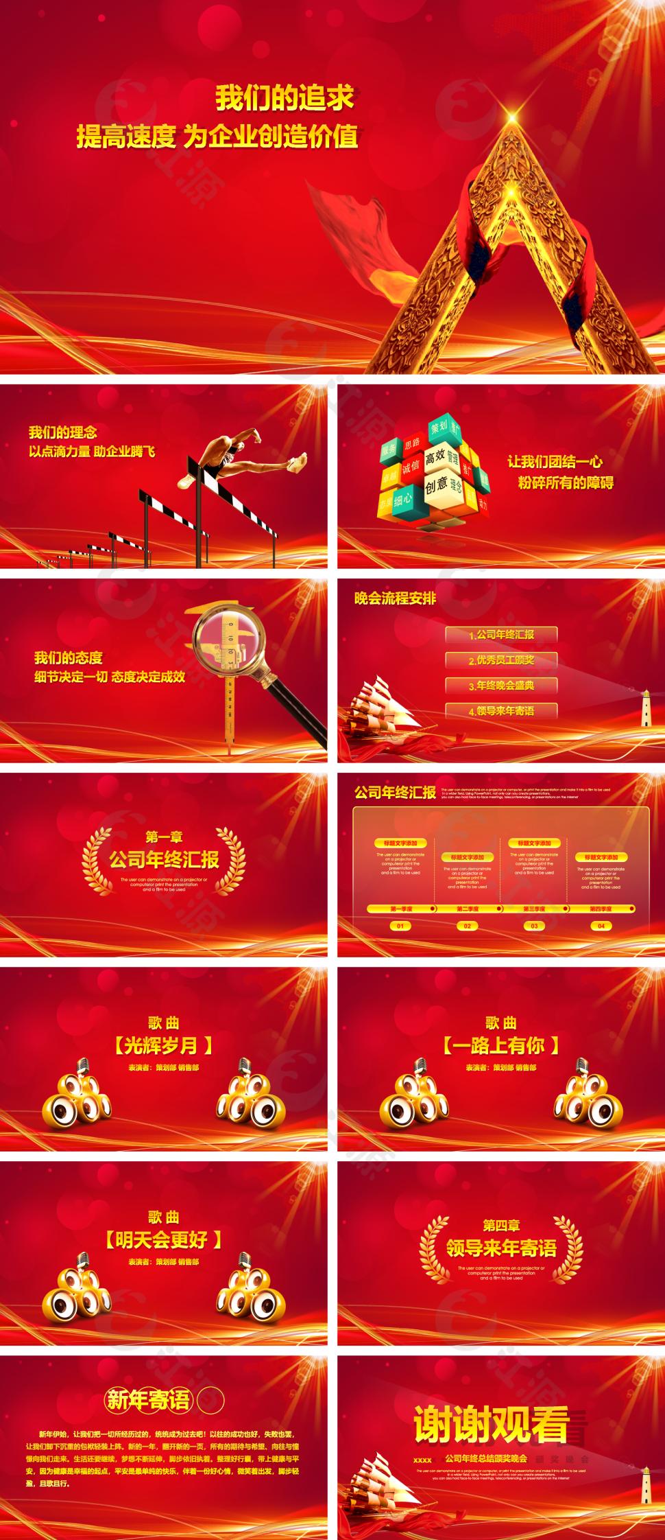 中国风红色金融投资总结计划ppt模板
