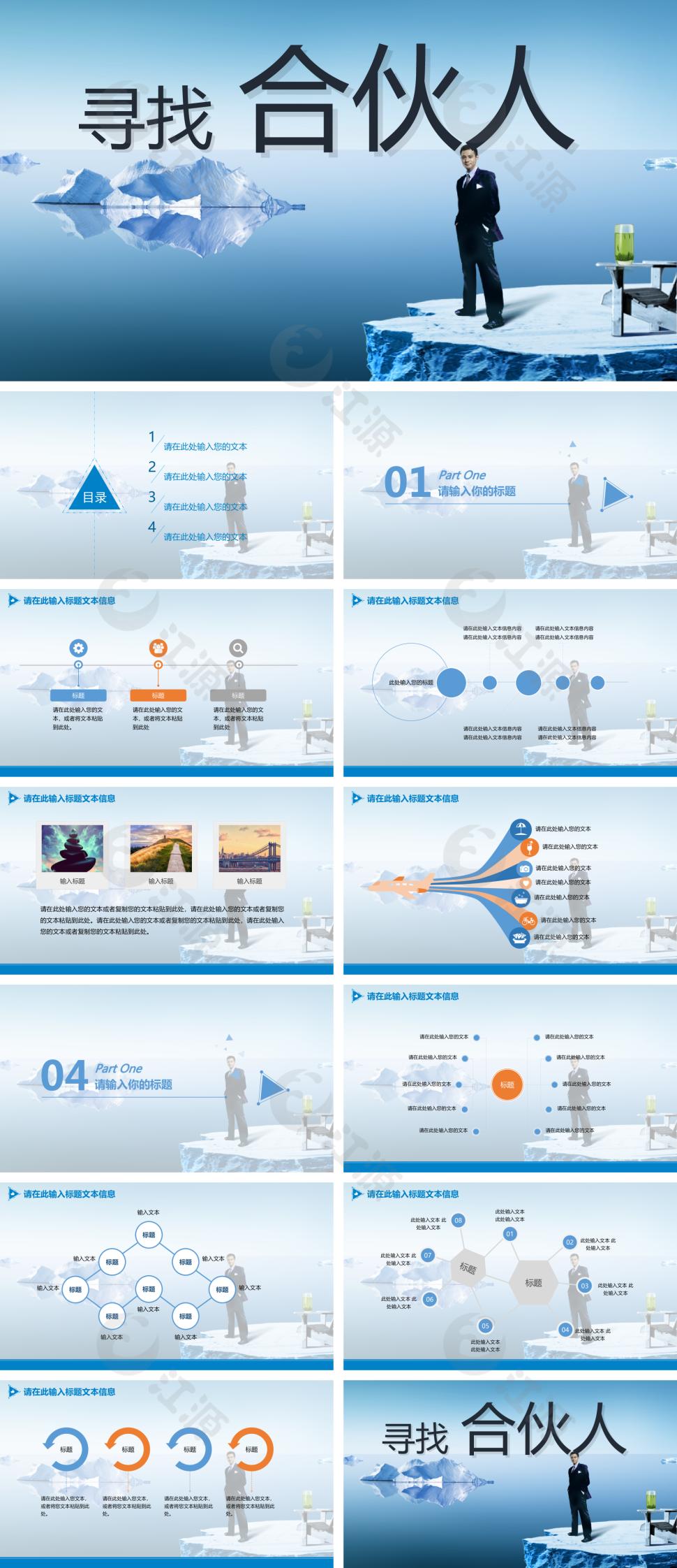 商业风创业计划书ppt模板