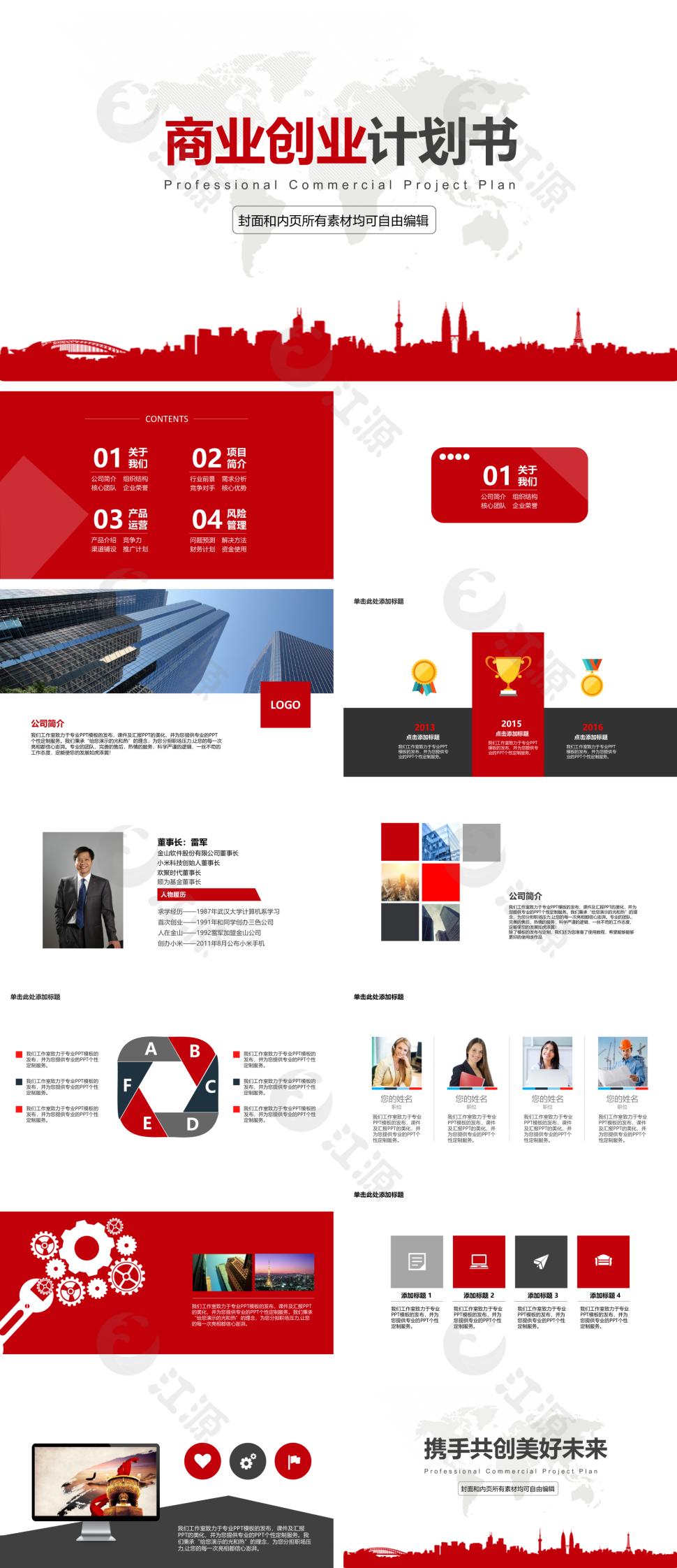 红色扁平化商业创业PPT模板