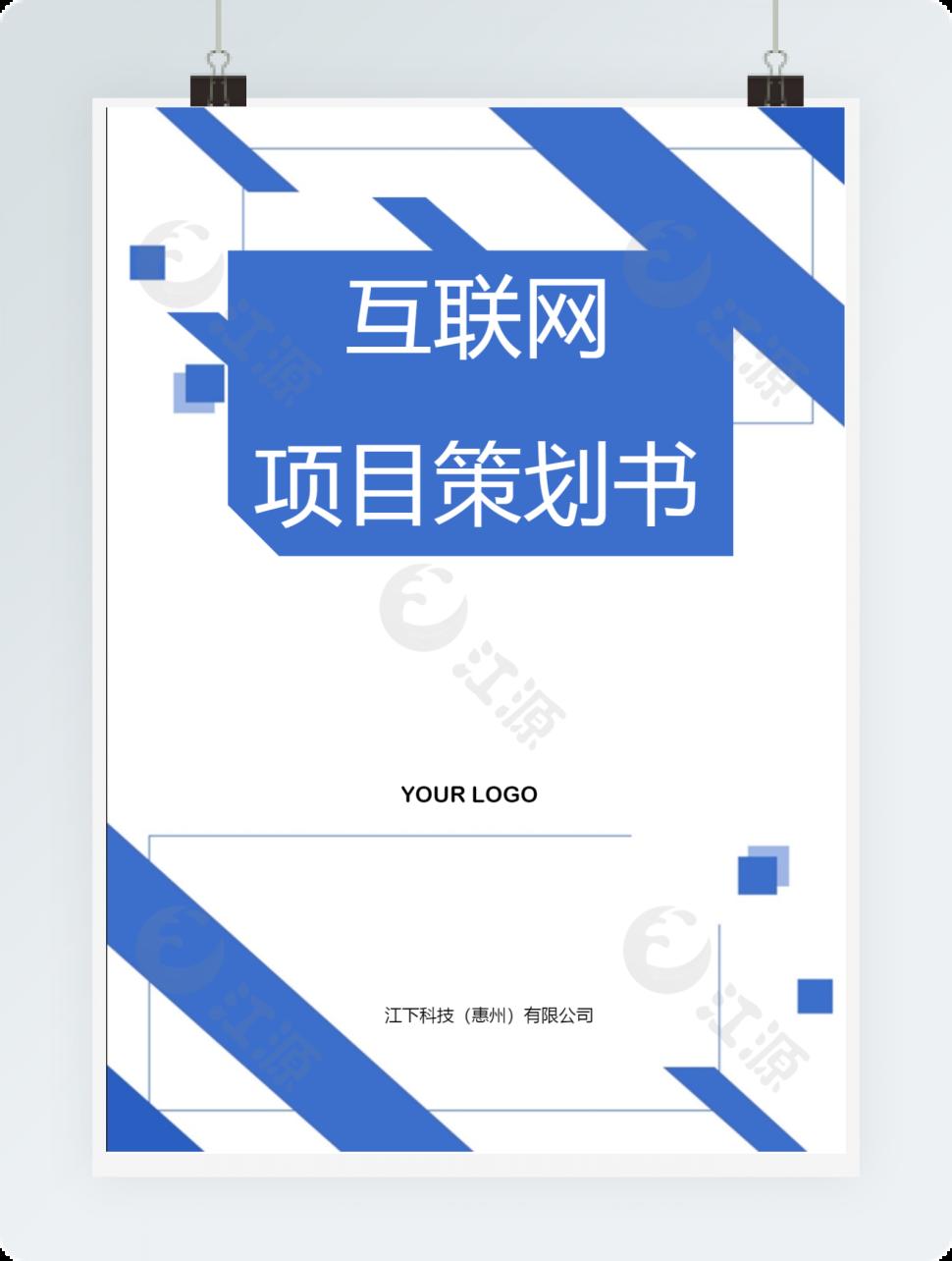 互联网创业项目策划书简约蓝word模板