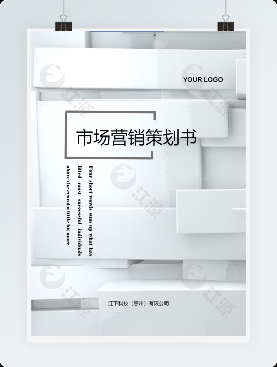 市场营销策划书线条word模板