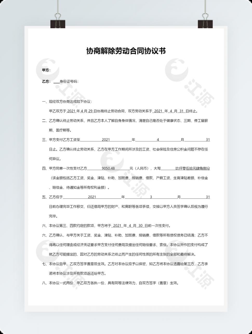 公司员工协商解除劳动合同协议书