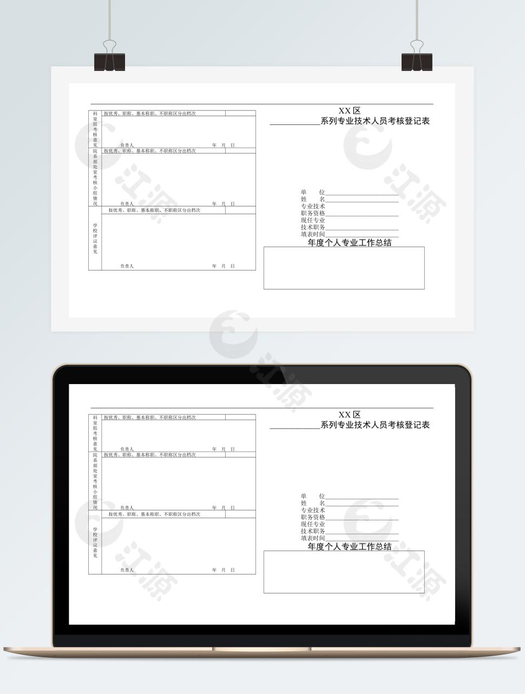 技术人员考核登记表