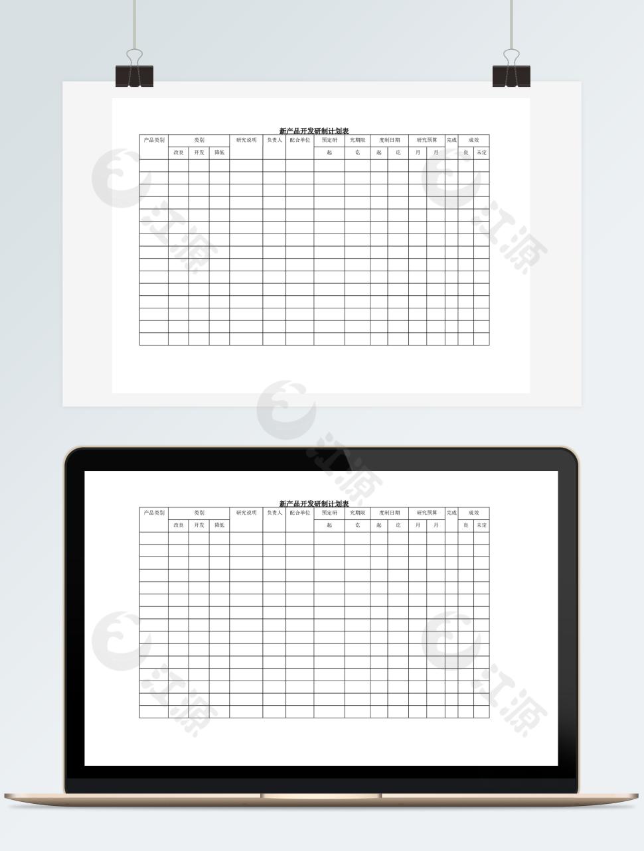 新产品开发研制计划表